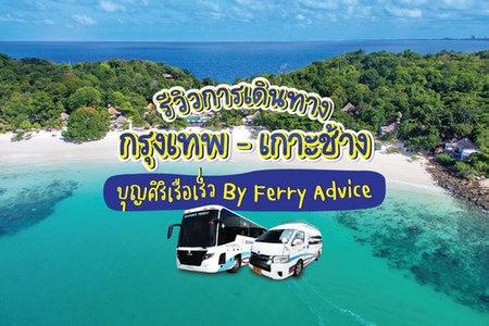 Review  Bangkok to Koh Chang (Boonsiri Ferry)  Reviewed by Ferry Advice